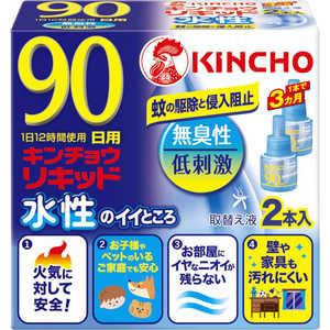 水性キンチョウリキッド 90日 無香料 取替え液 2本セット 45ml×2本