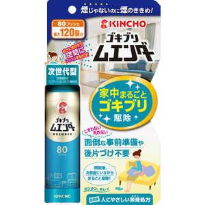 大日本除虫菊 ゴキブリムエンダー 80プッシュ 〔ゴキブリ対策〕 ワンPゴキ ゴキブリムエンダー80