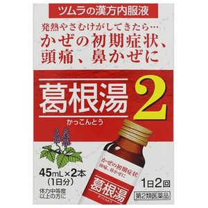 ツムラ漢方葛根湯液2 45mL×2本