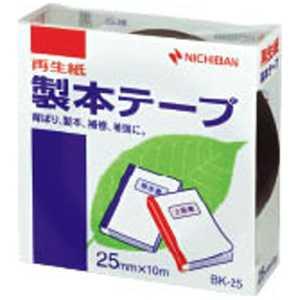 ニチバン 製本テープ業務用(25mm×10m/黒) BK256