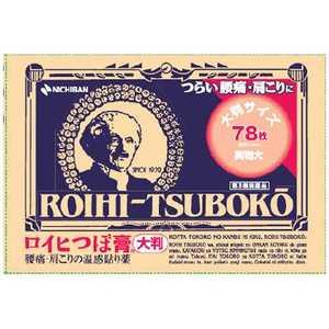 ロイヒつぼ膏 78枚(大判)