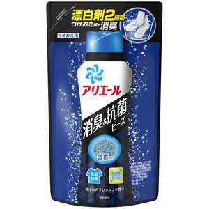 P &G ARIEL(アリエール)消臭&抗菌ビーズ マイルドフレッシュの香り つめかえ用 430ml ARビズMFカエ