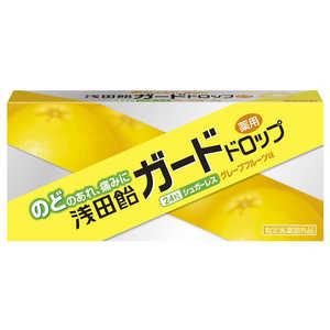 浅田飴 ガードドロップ グレープフルーツ味(24粒)〔うがい・トローチなど〕 部外品 ガードドロップグレープF