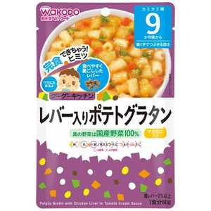 アサヒグループ食品 「グーグーキッチン」レバー入りポテトグラタン(80g) レバーイリポテトク゜ラタン