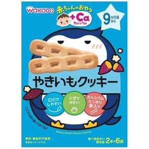 アサヒグループ食品 赤ちゃんのおやつ+Caカルシウム やきいもクッキー 2本x6袋 アカチャンヤキイモクッキー