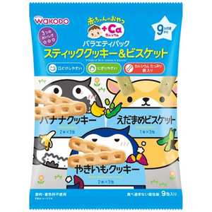 アサヒグループ食品 赤ちゃんのおやつ+Caカルシウム バラエティパック スティッククッキー&ビスケ 9包 アカチャンスティッククッキービスケ