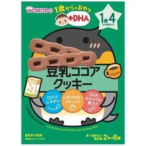 アサヒグループ食品 1歳からのおやつ+DHA 豆乳ココアクッキー 2本x6袋 1サイトウニュウココアクッキー