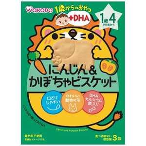 アサヒグループ食品 1歳からのおやつ+DHA にんじん&かぼちゃビスケット 11.5gx3袋 1サイニンジンカボチャビスケット