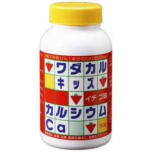 ワダカルシウム製薬 キッズカルシウム 150粒