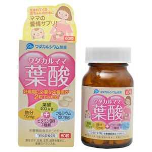 ワダカルシウム製薬 (ワダカルママ) 葉酸 60粒 ワダカルママヨウサン60ツブ