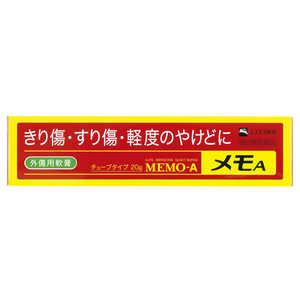 エスエス製薬 【第2類医薬品】 メモA(20g) メモA20G
