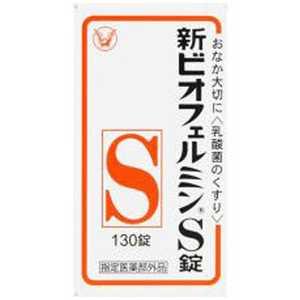 新ビオフェルミンS 130錠入