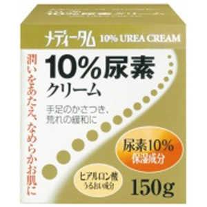 メディータム 10%尿素クリーム 150g