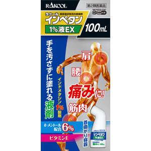 ラクール製薬 【第2類医薬品】 インペタン1%液EX 100ml インペタン インペタン1パーセントエキEX100