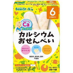 BSスノー カルシウムおせんべい 20g 2枚x5袋 カルシウオセンベイ20G