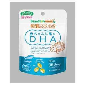 BSスノー マム母乳にいいもの ビーンスタークマム 赤ちゃんに届くDHA 90粒 ベビー BSマムボニュウイイモノDHA