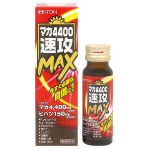 マカ4400速攻マックス 50mL