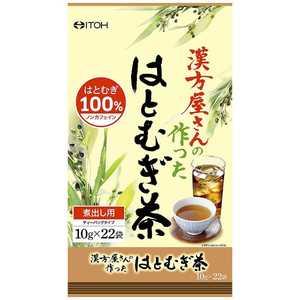 井藤漢方製薬 漢方屋さんの作ったはとむぎ 10g×22袋 10gx22袋 カンポウヤサンハトムギ10GX22
