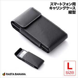 ラスタバナナ スマートフォン用「幅 65mm」キャリングケース(縦型・Lサイズ) BK RBCA016