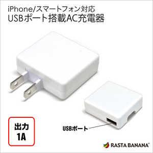 ラスタバナナ スマートフォン用「USB給電」AC-USB充電器 WH RBAC059