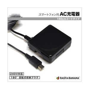 ラスタバナナ スマートフォン用「micro USB」AC充電器(160cm) BK RBAC075