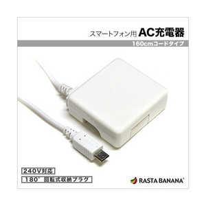 ラスタバナナ スマートフォン用「micro USB」AC充電器(160cm) WH RBAC076