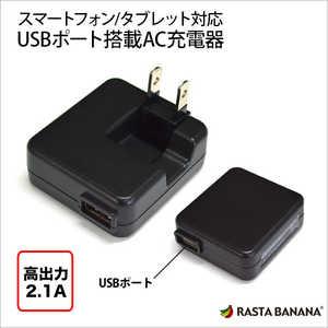 ラスタバナナ タブレット/スマートフォン対応「USB給電」AC-USB充電器 2.1A ブラック RBAC085