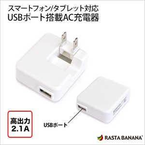 ラスタバナナ タブレット/スマートフォン対応「USB給電」AC-USB充電器 2.1A ホワイト RBAC086