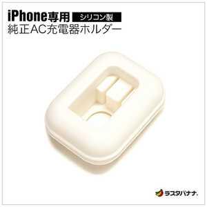 ラスタバナナ iPhone用 充電器ホルダー WH RBOT213