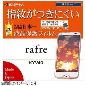 ラスタバナナ rafre KYV40用 液晶保護フィルム 高光沢防指紋 G795KYV40