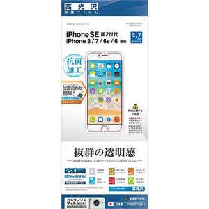 ラスタバナナ iPhone 8 高光沢フィルム P856IP7SA