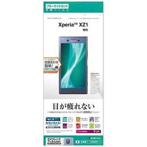 ラスタバナナ Xperia XZ1用 保護フィルム ブルーライトカット 反射防止 Y876XZ1