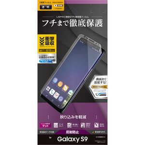 ラスタバナナ Galaxy S9 薄型TPU反射防止フィルム UT1091GS9