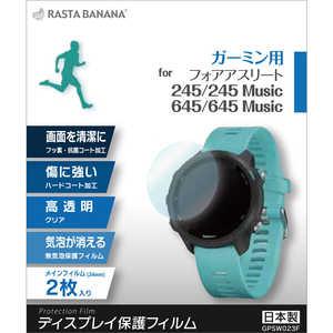 ラスタバナナ GPSウォッチフィルム ForeAthlete 245/245Music/645/645Music GPSW023F