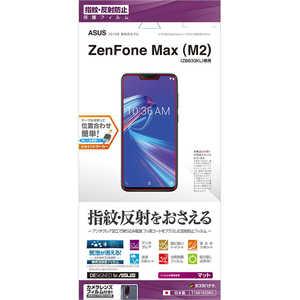 ラスタバナナ ZenFone Max (M2) (ZB633KL) フィルム 反射防止 T1661633KL
