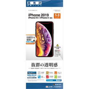 ラスタバナナ iPhone 11 Pro 5.8インチ モデル フィルム 高光沢 P1859IP958