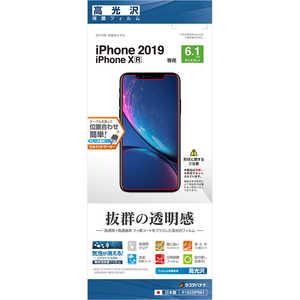 ラスタバナナ iPhone 11 6.1インチ モデル フィルム 高光沢 P1933IP961