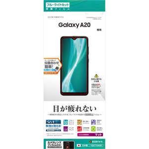 ラスタバナナ Galaxy A20 フィルム 反射防止 Y2077GA20