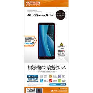 ラスタバナナ AQUOS sense 3 plus フィルム 光沢防指紋 G2145AQOS3P