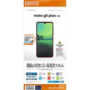 ラスタバナナ MOTO G8 Plus フィルム クリア 光沢防指紋 G2404MG8P
