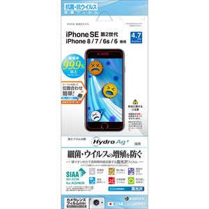 ラスタバナナ iPhoneSE2nd/8/7/6s/6 抗菌・抗ウイルスフィルム 光沢 HP2486IP047