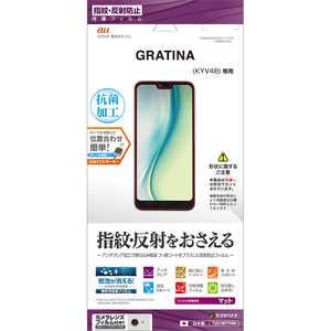 ラスタバナナ GRATINA KYV48 フィルム 反射防止 T2619KYV48