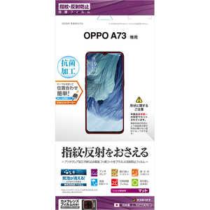 ラスタバナナ OPPO A73 フィルム クリア 反射防止 T2771A73