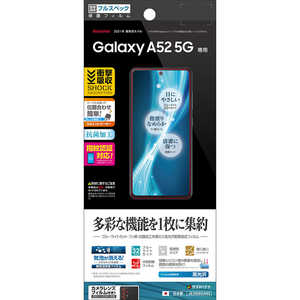 ラスタバナナ Galaxy A52 5G 衝撃吸収フルスペック高光沢フィルム クリア JE2908GA52