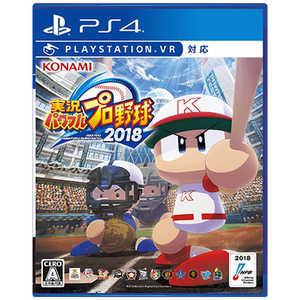 実況パワフルプロ野球2018 [PS4]