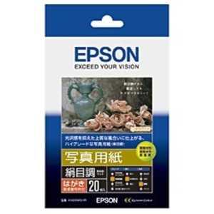 エプソン EPSON 写真用紙「絹目調」ハガキタイプ(ハガキ・20枚) KH20MSHR