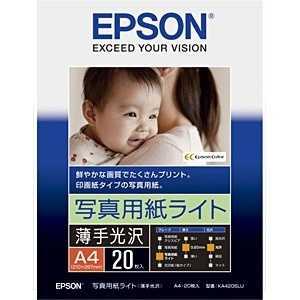 エプソン EPSON 写真用紙ライト 薄手光沢(A4サイズ・20枚) KA420SLU