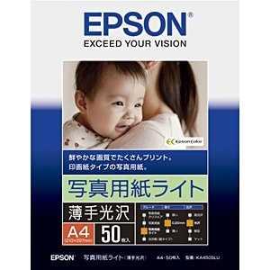 エプソン EPSON 写真用紙ライト 薄手光沢(A4サイズ・50枚) KA450SLU