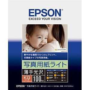 エプソン EPSON 写真用紙ライト 薄手光沢(KGサイズ・100枚) KKG100SLU