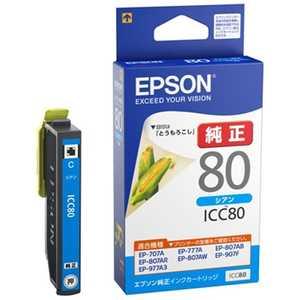 エプソン EPSON インクカートリッジ (シアン) ICC80